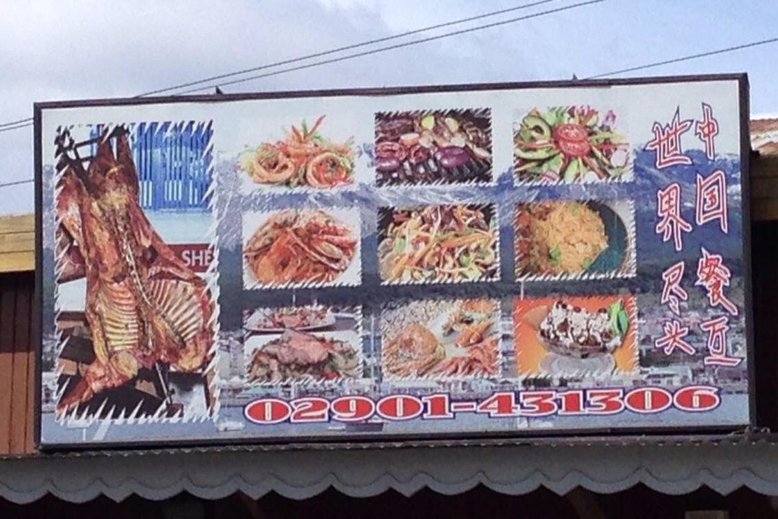 醜到世界盡頭的中餐廳招牌
